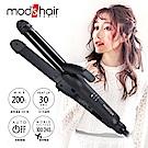 mod's hair Smart 25mm 全方位智能直/捲二用整髮器 捲髮棒 直髮夾