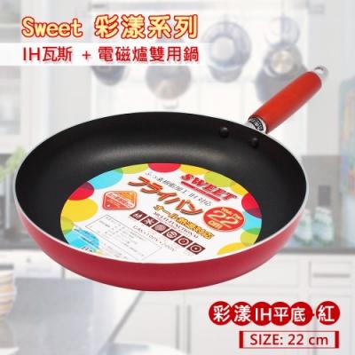 Sweet彩漾 輕巧不沾平底鍋-22cm