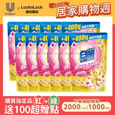 白蘭 含熊寶貝馨香精華洗衣精補充包 2KG加量包12入 - 大自然馨香