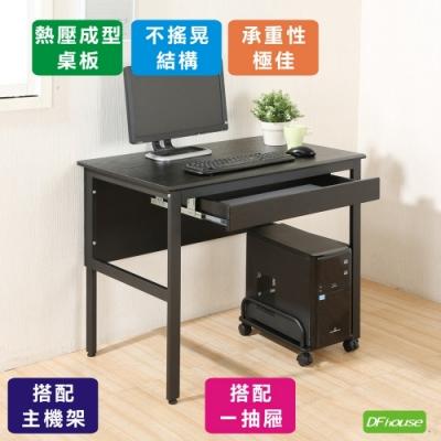 《DFhouse》頂楓90公分電腦辦公桌+1抽屜+主機架-黑橡色 90*60*76