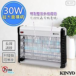 KINYO 30W超猛雙燈管電擊式UVA燈管捕蚊燈 KL-771 大空間可吊掛
