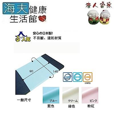 老人當家 海夫 龜屋 平滑針織 防水 保潔墊 一般尺寸