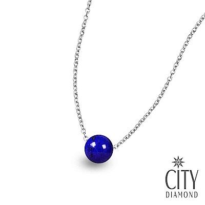 City Diamond引雅 【手作設計系列 】天然青金石單顆項鍊