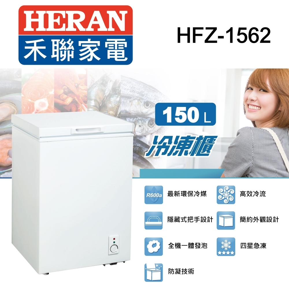 HERAN 禾聯 150L 上掀式冷凍櫃 HFZ-1562