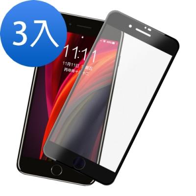 [超值3入組] iPhone SE 2020 SE2 滿版 黑色 霧面 磨砂 鋼化玻璃膜 手機 保護貼 (iPhoneSE2020保護貼 SE2保護貼 iPhoneSE2020保護貼 SE2鋼化膜 )