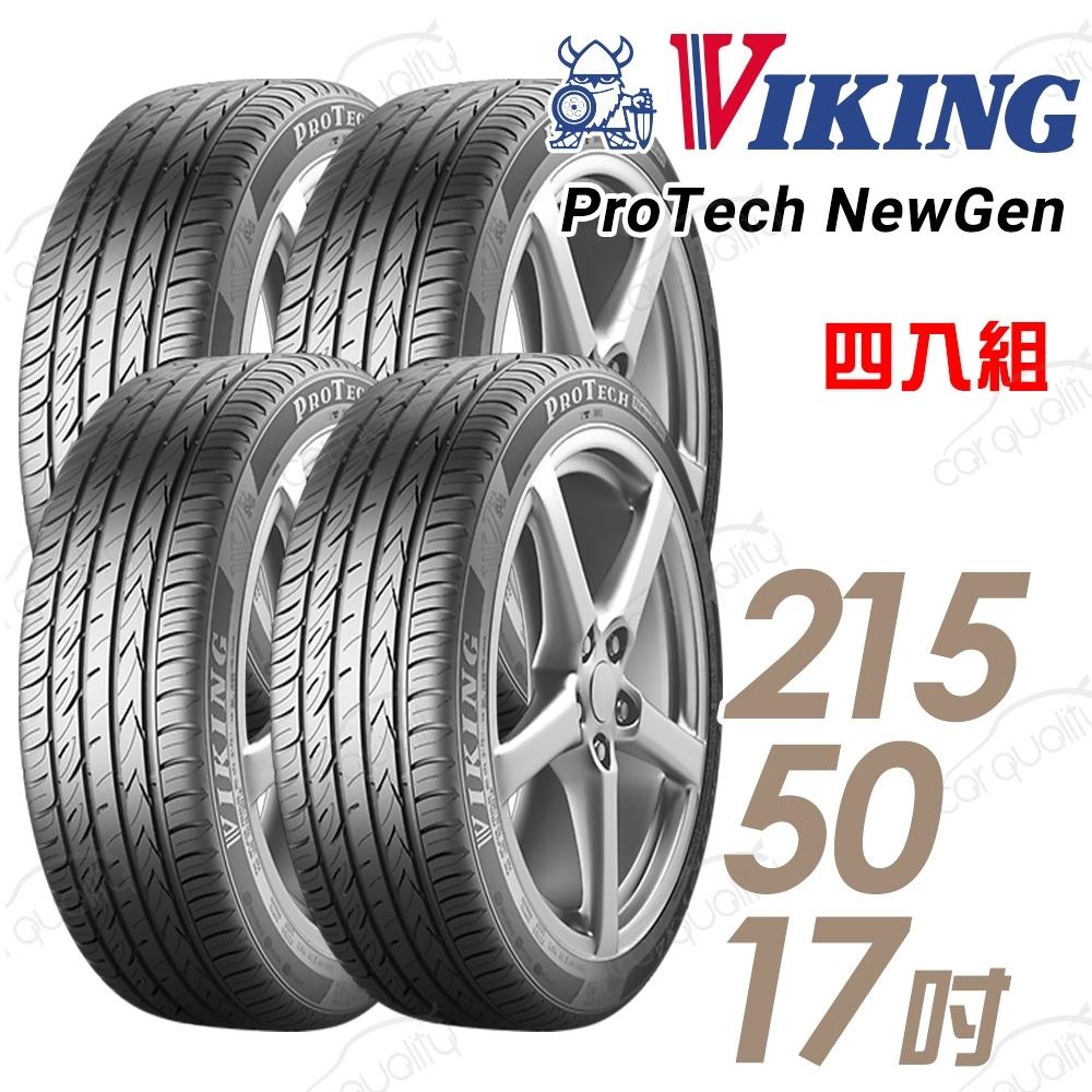 【維京】PTNG 濕地輪胎_送專業安裝_四入組_215/50/17 95Y(PTNG)
