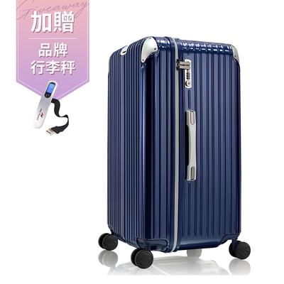 奧莉薇閣 29吋行李箱 PC拉鍊旅行箱 Sport運動版 (白銀深藍)