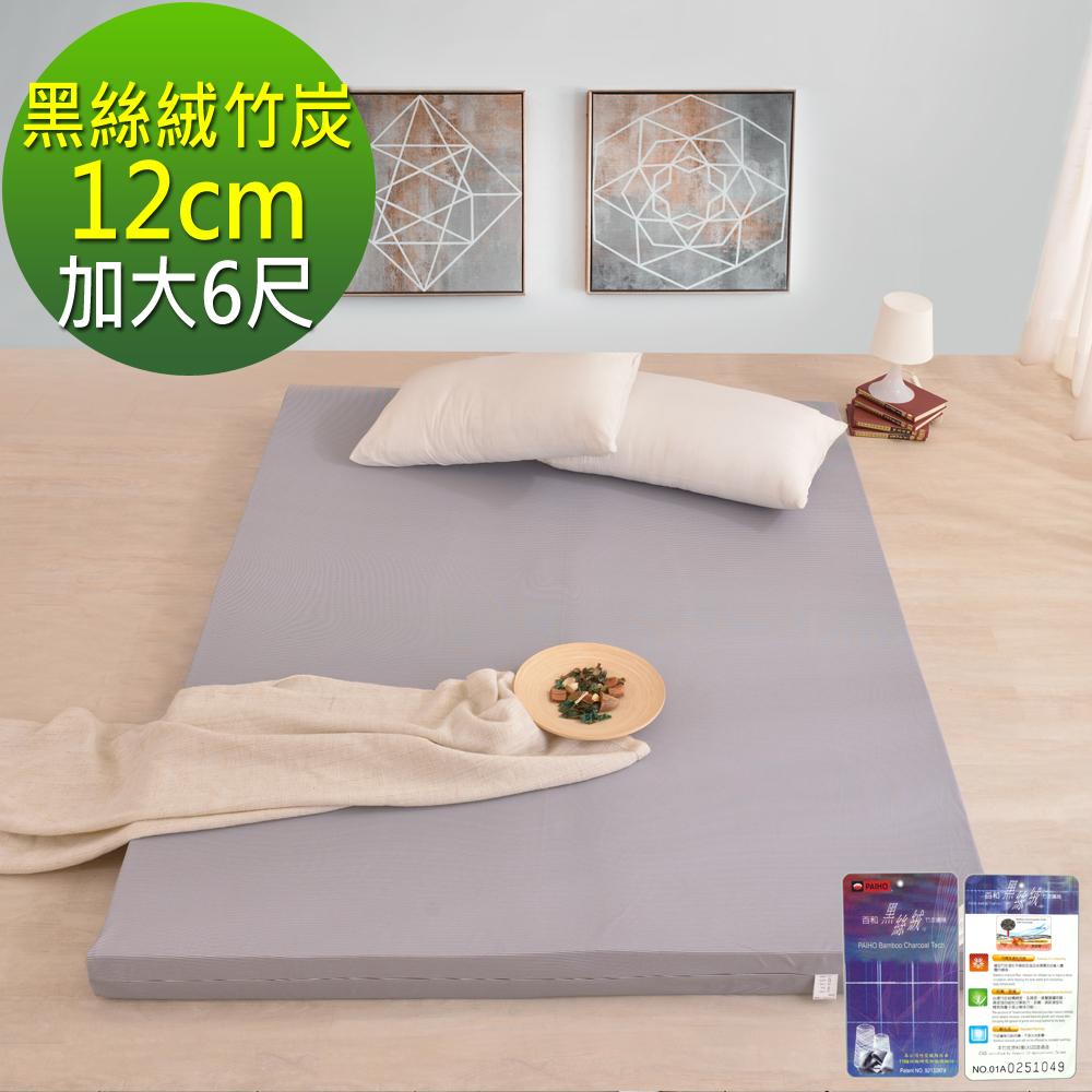 LooCa 黑絲絨竹炭12cm釋壓記憶床墊-加大