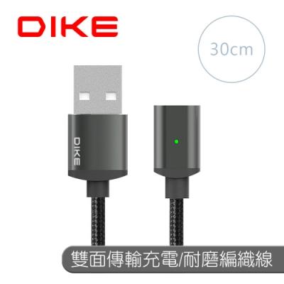 DIKE 鋁合金磁吸充電線30cm(無附磁吸頭) DL403GY