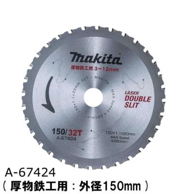 MAKITA牧田6 (150mm)金屬鎢鋼鋸片 A-67424 適DCS551Z DCS553