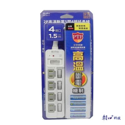 【BWW嚴選】朝日科技 PTP-254-15 2P高溫斷電5開4插5尺延長線 1入