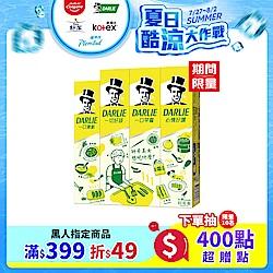 黑人 超氟強化琺瑯質牙膏200gx3+120g(印花樂聯名款)