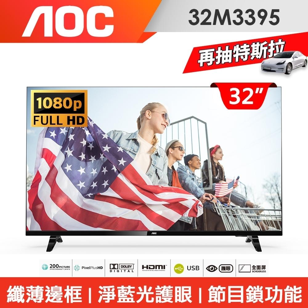 ★買AOC抽特斯拉★AOC 32型 無邊框液晶顯示器(32M3395)+視訊盒