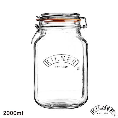KILNER 多功能扣式密封罐 2.0L