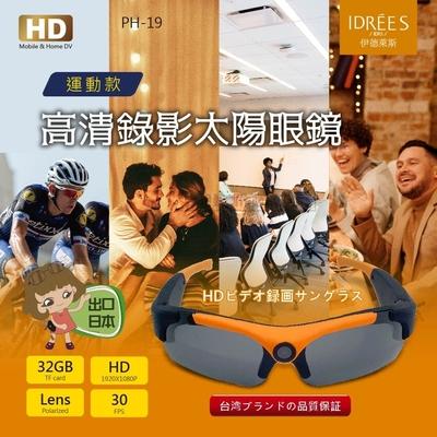 太陽眼鏡 針孔攝影機 運動行車記錄器【PH-19】【台灣品牌伊德萊斯】拍照眼鏡 錄影眼鏡 錄音蒐證 密錄 智能眼鏡 高清