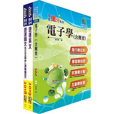 108年台北捷運招考(技術員【電子維修類】)套書(贈題庫網帳號、雲端課程)