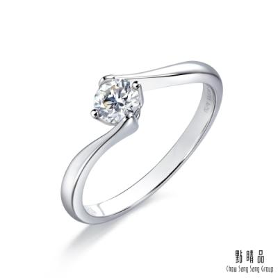 (送5%超贈點)點睛品 Promessa 如一系列 GIA30分 18K金鑽戒