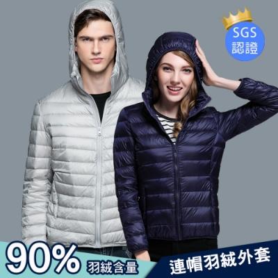 【KISSDIAMOND】日系SGS認證超輕90+連帽羽絨外套(男女款10色 S-3XL/保暖/防潑水/拉鍊口袋)