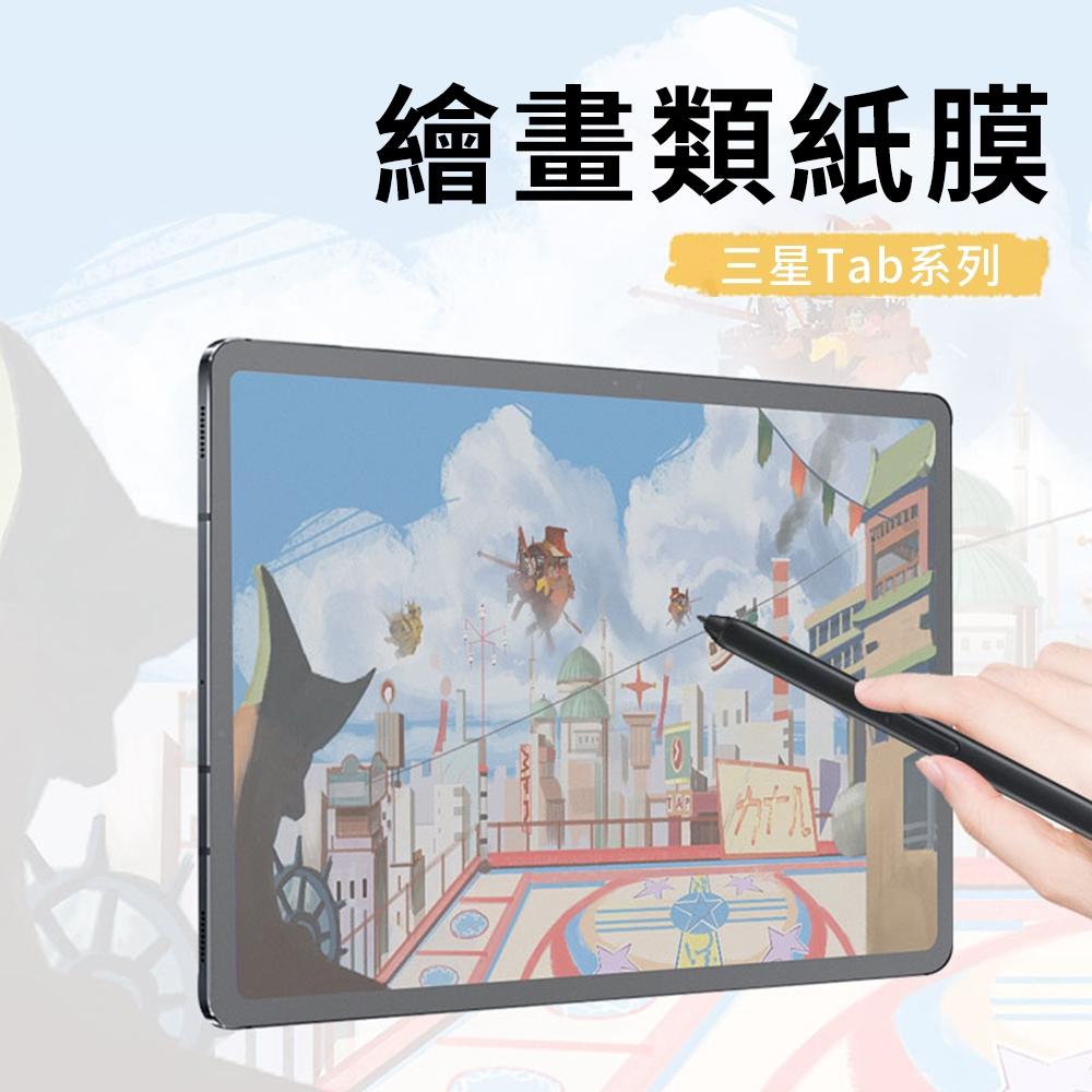 YUNMI 三星 Galaxy Tab S6 Lite 10.4吋 P610/P615 肯特紙 繪畫類紙膜 實書寫 阻尼感 平板保護貼 螢幕保護貼