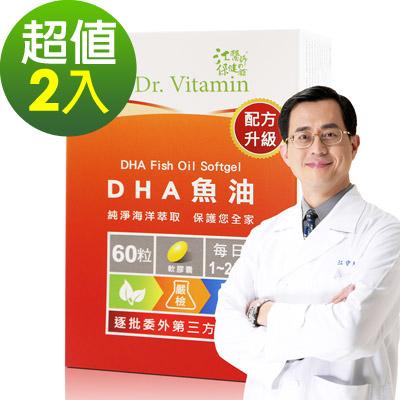 江醫師健康鋪子 Dr. Vitamin DHA魚油膠囊2盒(60粒/盒)