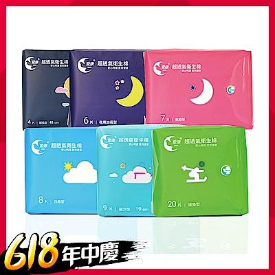 [限時搶購]愛康 超透氣衛生棉x8包組(種類可選)