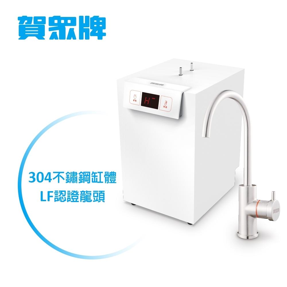 賀眾牌廚下型節能冷熱飲水機UW-2202HW-1
