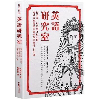 英語研究室:從語源、用法到文化記憶,連老外都驚嘆的趣味英語應用163選