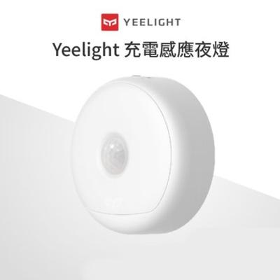Yeelight易來 充電感應夜燈 120天超長續航 USB充電 可懸掛/可黏貼/可磁吸