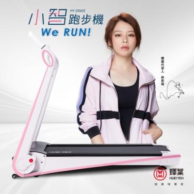 [4/6時時樂限定]輝葉 Werun小智跑步機 HY-20602