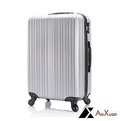 AoXuan 28吋行李箱 ABS耐壓硬殼旅行箱 奇幻霓彩(銀色)
