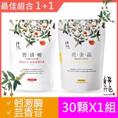 青果卉色 亮金晶(30顆/袋)+管清暢(30顆/袋)