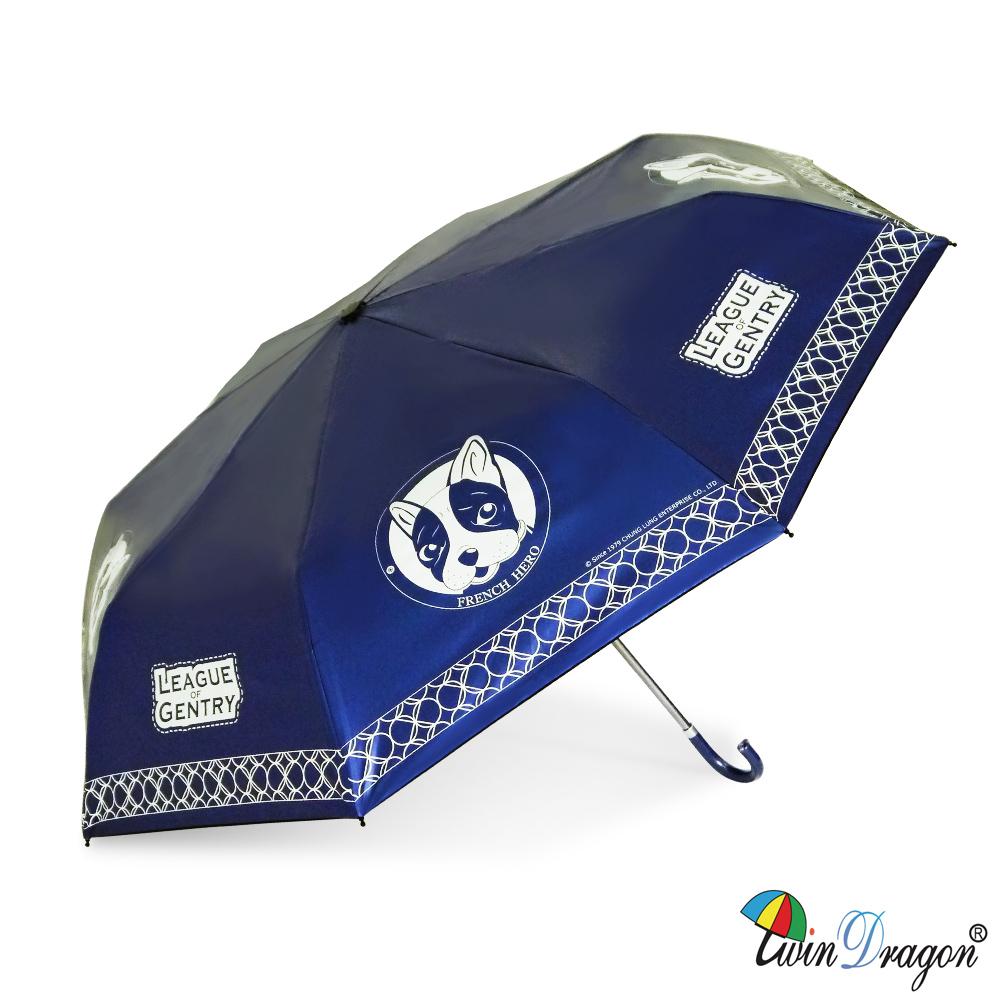 【雙龍牌】法鬥犬黑膠彎勾折傘晴雨傘B1950D