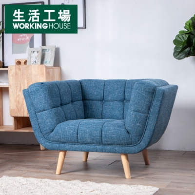 【倒數6%回饋再折100-生活工場】urban香榭儷舍單人座沙發