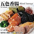 海陸管家 五色綜合香腸10包(每包5條/共約500g)