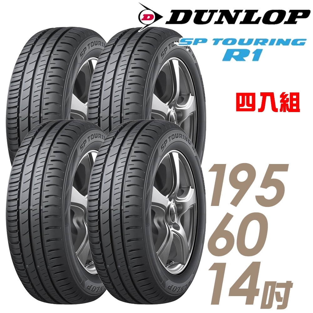 【登祿普】SP SPORT 01 平穩舒適輪胎_四入組_195/60/14(SP01)