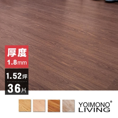 YOIMONO LIVING「夢想家」1.8mm特厚自黏木紋地板(36片/1.52坪)