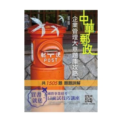 2019年企業管理大意題庫攻略(郵局招考)(E025P19-1)