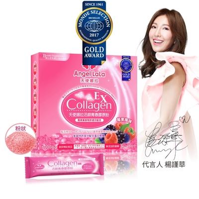 Angel LaLa天使娜拉_EX活顏膠原粉 日本專利蛋白聚醣 楊謹華代言(莓果風味/15包/盒)