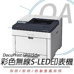 富士全錄 FUJIXEROX DocuPrint CP315dw 高效彩色無線S-LED印表機