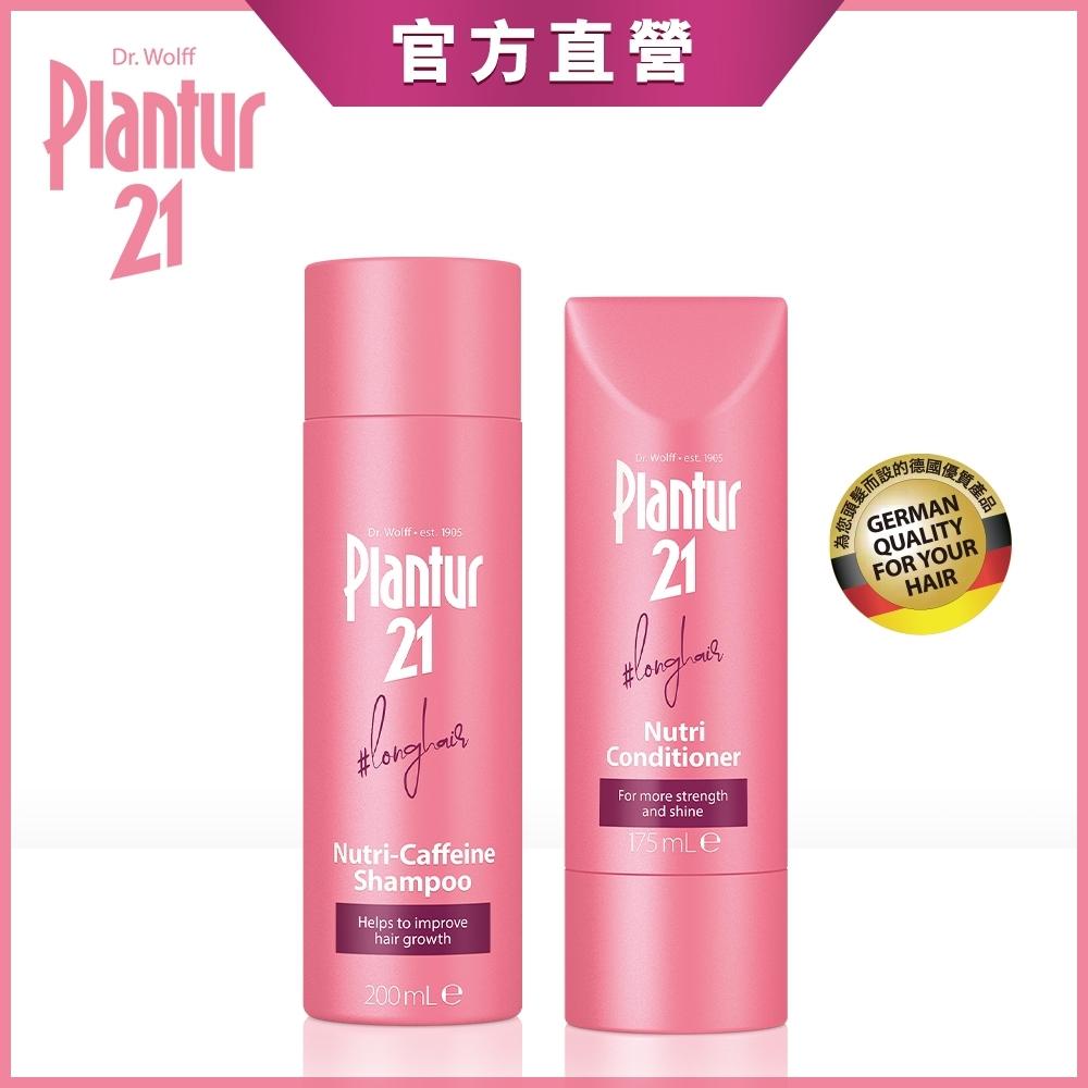 Plantur21 營養與咖啡因洗髮露200ml+營養與咖啡因護髮素175ml(2入組)