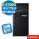 Lenovo ST50 E-2104G/16G/1TBx2/250W/2019ESS