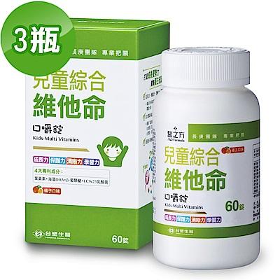 台塑生醫-兒童綜合維他命口嚼錠(60錠/瓶) 3瓶/組