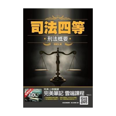 2019年刑法概要(司法特考適用) (最新考試題型) (三版)(T053J18-2)