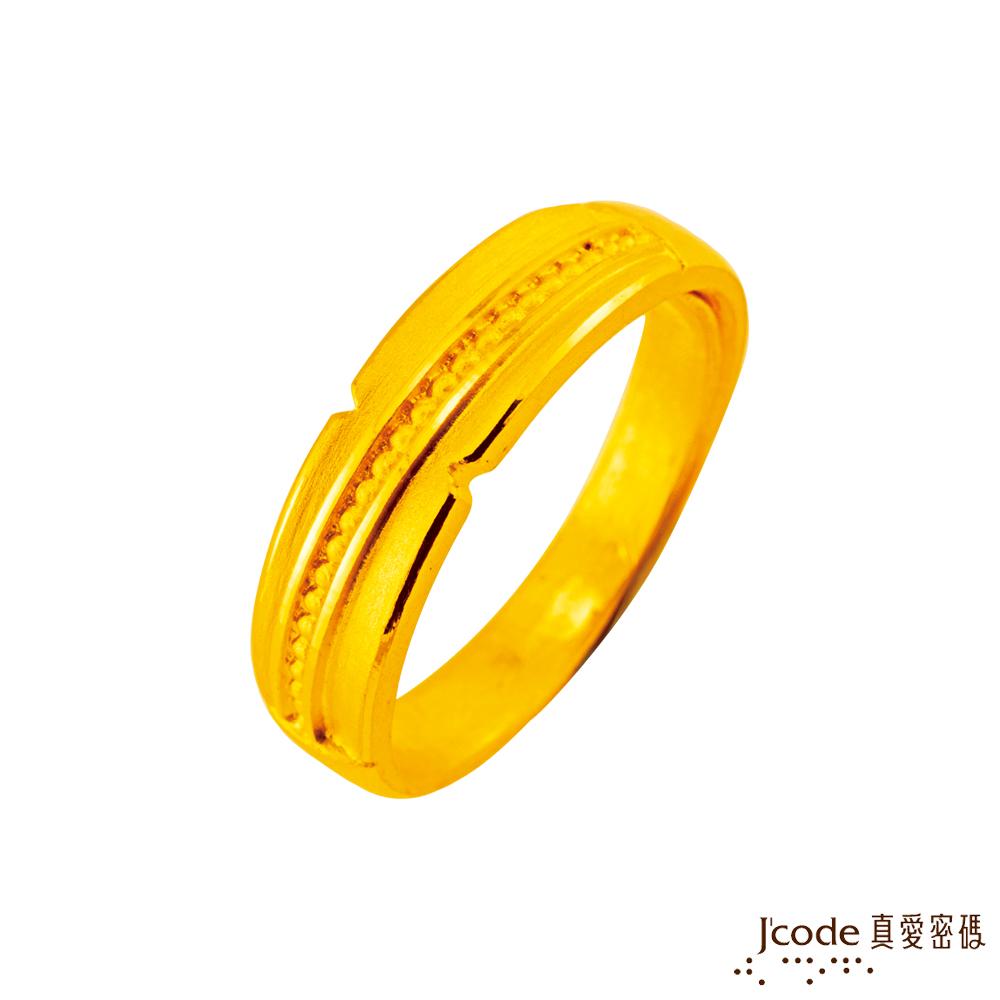 J'code真愛密碼金飾 甜蜜默契黃金男戒指