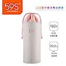 59S LED紫外線消毒收納袋 陽光灰