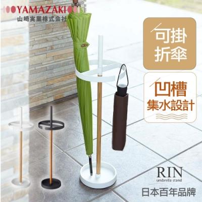 [時時樂限定]日本 YAMAZAKI-都會雅痞木紋多功能雨傘架