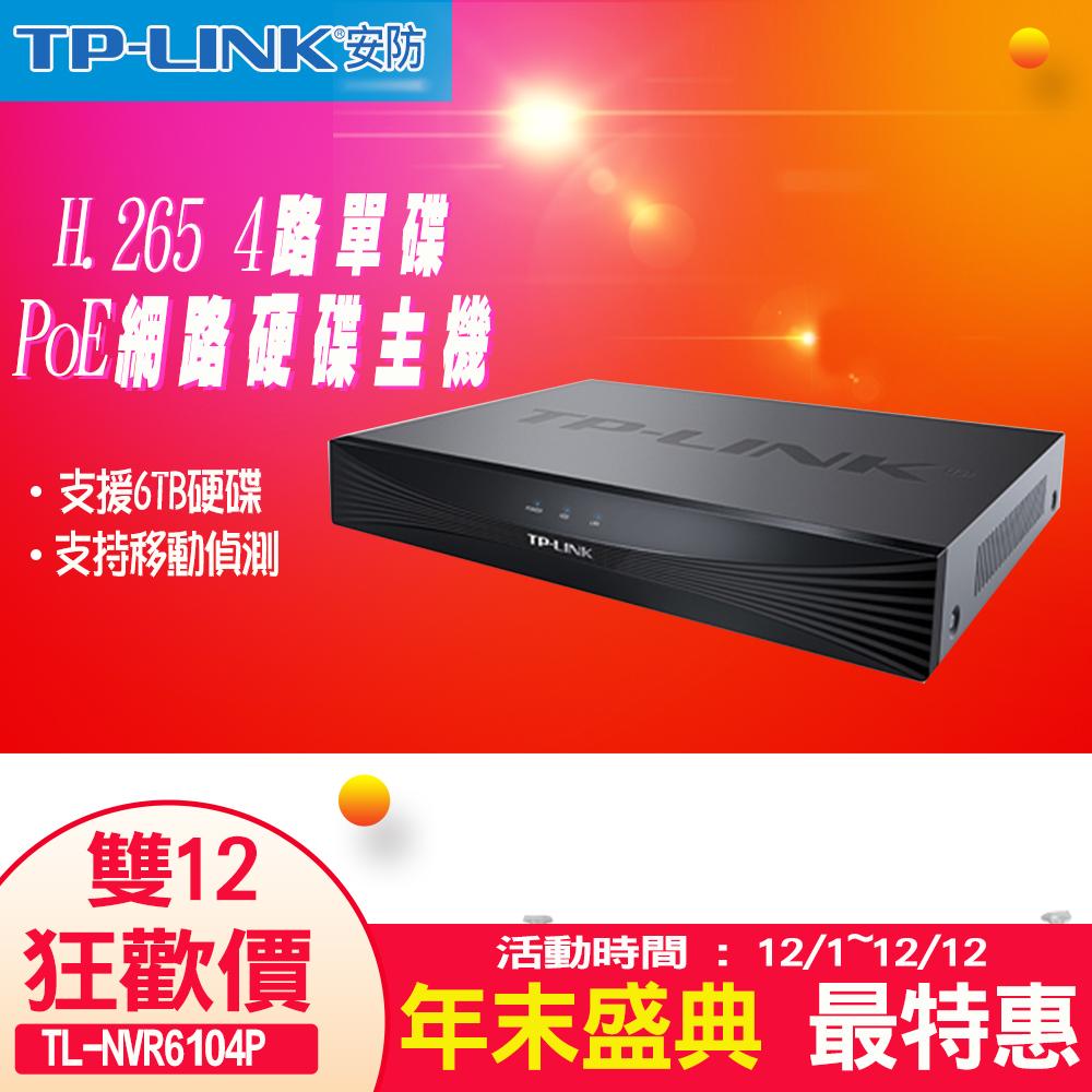 【TP-Link】H.265 4路單碟 PoE網路硬碟主機-平輸(TL-NVR6104P)