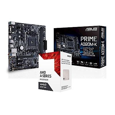 華碩PRIME A320M-K + AMD A8 9600 套餐組