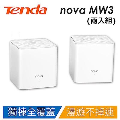 【2顆組】 Tenda nova MW3 Mesh 家用全屋覆蓋路由器 (水立方)