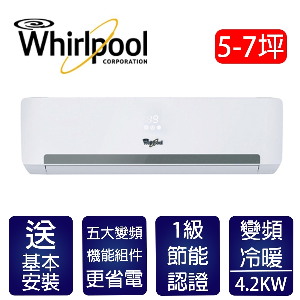 Whirlpool惠而浦 5-7坪 1級變頻冷暖分離式冷氣 WAO-FT42VC/WAI-FT42VC 精緻系列 product image 1